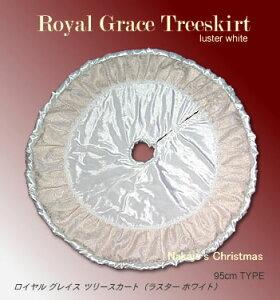 95cmロイヤルグレイスツリースカート(ラスターホワイト)