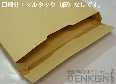 角2封筒・保存袋・クラフト120・100枚マチ付きタイプ・ひも無し