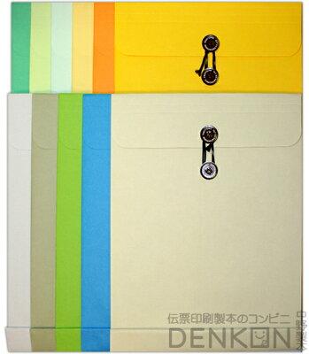 角2封筒・保存袋・Kカラー120・100枚・マチ紐(ひも)付きタイプ