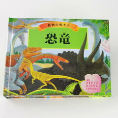 【定形外郵便なら250円】仕掛絵本 動物の鳴き声 恐竜本を開くとページごとに様々な鳴き声が・・...