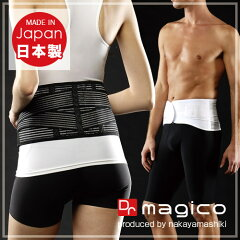 【送料無料】 Dr.magico 腰椎コルセット スタンダード 【中山式/腰痛/腰痛ベルト/腰…