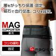 【送料無料】Dr.magico MAG(マグ)サポーター腰用【腰痛/コリ/凝り解消/磁石/磁気/腰ベルト/コルセット/固定帯/父の日】【10P03Dec16】【RCP】