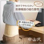 中山式 磁石腹巻ヨーツー型(フィット)腹巻 メンズ レディース 磁石 腰痛 磁気 腰ベルト 血行 こり 腰痛ベルト コリ お腹 温める