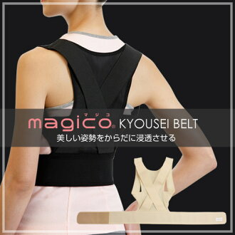 Magico Correction Braces (Symbiosis Braces) [posture supporters, correction belt, posture correction, spine correction, stoop correction, posture correction, spine straightening, stoop orthodontics, bargain, stoop belt, stoop orthodontics]