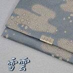 数珠袋 念珠袋 高級御念珠入 雪雲 ボタンホック式 古渡り緞子 男性用 女性用 京都