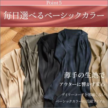 シルク長袖インナー収縮性丸編みリブ筒状縫い目無し袖フリルフリーサイズNaleナーレ正規品全5色