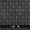 【即日発送】 着物生地切売 (メーター売り) 小絣 黒
