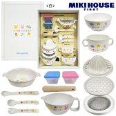 【ミキハウス】 食器セット [出産祝いに人気]のし対応 日本製[MIKIHOUSEの食器セット] ミキハウスファースト ベビー食器セット(食洗器対応)