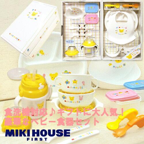 のし対応包装 食器セット ベビー(出産祝いに人気) 豪華なテーブルウェアセット [MI...