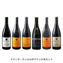 ドメーヌ・ビュルルのワイン6本セット 各1本 6本セット