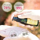 マウントサポラ ハンドジェル レモングラス 65ml 除菌ジェル 除菌 アルコール ハンドジェル 衛生用品 ウイルス対策 オーガニック 除菌スプレー 携帯用 70% 手指 手 濃度 消毒用エタノール 除菌剤 保湿