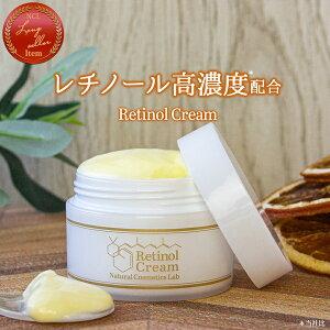 レチノールクリーム ( 高濃度 レチノール 配合 )[ retinol cream 保湿クリーム ビタミンA スキンケア 保湿 ]