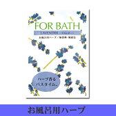 FORBATH ラベンダー 入浴用ハーブ 無香料・無着色『メール便発送可』
