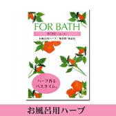 FORBATH ローズ 入浴用ハーブ『メール便発送可』