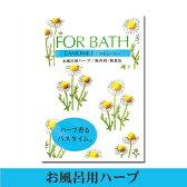 お風呂用ハーブ カモミール FORBATH ハーブ入浴剤 (無香料・無着色 )『メール便発送可』