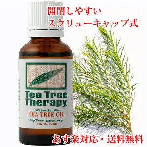 ティーツリーオイル 30ml (スクリューキャップ式)天然100%精油(Tea Tree)ティートゥリー・アロマオイル【10P07Nov15】