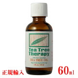 ティーツリーオイル 60ml 【正規輸入】 オーストアリア産100% ピュアオイル 精油(Tea Tree)ティートリー・アロマオイル(T3)エッセンシャルオイル (送料無料)