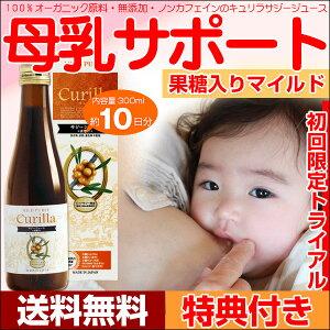 母乳育児の必需品! 果糖入りそのままでおいしい 母乳サポート オーガニック認証取得お試し10日分(300ml)【1000円 ポッキリ】【送料無料】【ポイント10倍】母乳 不安 なくなる,母乳アップジュース