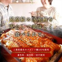 着色料・保存料不使用。最高級の国産鰻を安心して美味しく食べられる。