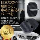 【ランキング1位受賞】ロゴなし! メルセデス ベンツ ドアス...