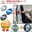 【ランキング受賞】ドアストライカーカバー トヨタ ドアスト...