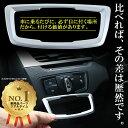 【ランキング受賞】BMW Xシリーズ ヘッドライト スイッチ ト...