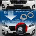 スバル SUBARU XV GT系 フォグランプリング Negesu(ネグエス)...