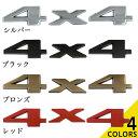 4×4 フォーバイフォー エンブレム 立体ステッカー Negesu(ネ...