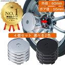 【ランキング1位受賞】 ホイール センターキャップ 60mm 4個...