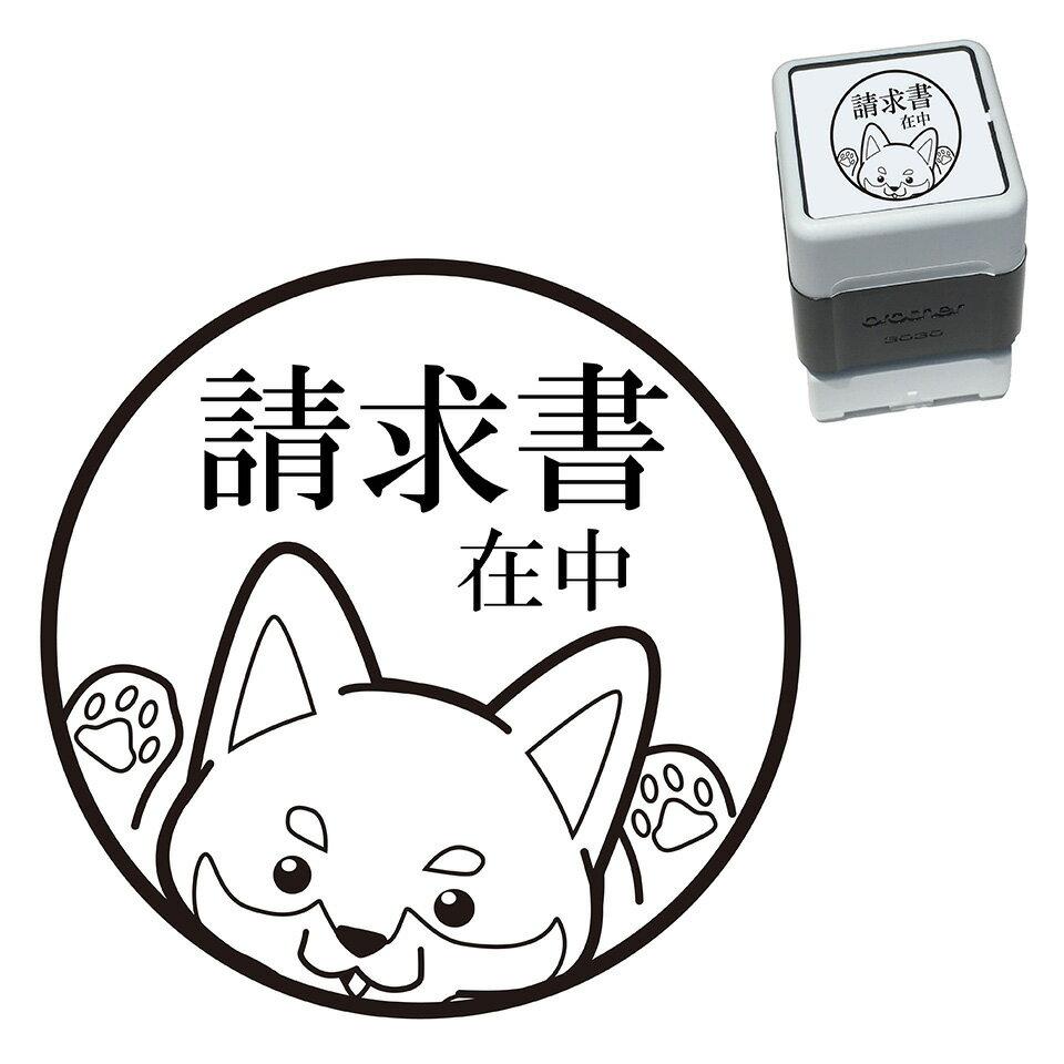 請求書在中 柴犬 スタンプ 30mm ブラザー 浸透印