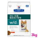 ヒルズ プリスクリプションダイエット 食事療法食 犬用 w/d 消化・体重・糖尿病の管理 3kg Hill's PRESCRIPTION DIET
