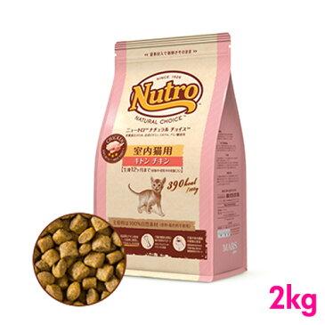 【ポイント10倍】 ニュートロ ナチュラルチョイス キャット 室内猫用 キトン チキン 2kg NATURAL CHOICE 【猫用/キャットフード/ドライフード/子猫/室内猫】