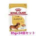 ロイヤルカナン ウェット ダックスフンド 成犬・高齢犬用 85g×24個セット