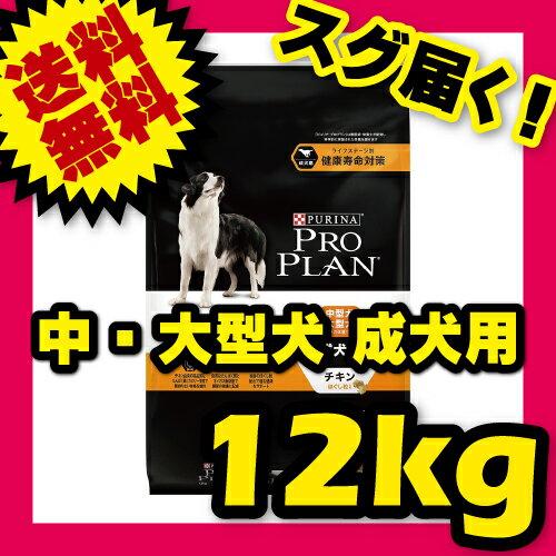 ピュリナ プロプラン オプティライフ 中型犬 成犬用 チキン 12kg PURINA PRO PLAN 【犬用/ドッグフード/ドライフード/中型犬/成犬】 【送料無料/】