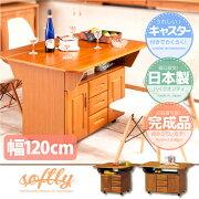 ソフティ バタフライ カウンター テーブル キッチン キッチンストッカー ブラウン キャビネット ダイニング キャスター
