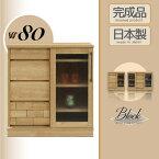 《ブロックキッチンシリーズ80キャビネット》