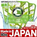 【MT612-A-0】ナチュラル保湿シートマスクパック/送料無料【緑茶...