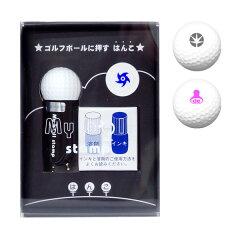 ゴルフボールに名入れできる!マイボールスタンプ 【オリジナルスタンプ】ギフト/ゴルフコンペ...
