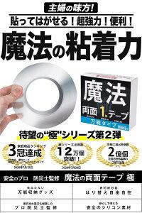 両面テープ魔法テープ極【楽天1位】正規品両面テープ幅3cm長さ1M
