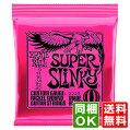 【新品】ERNIEBALLアーニーボール/2223/SUPERSLINKYスーパースリンキー/.009-.042/エレキギター弦