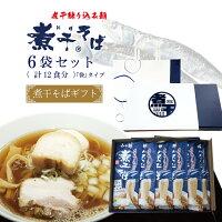 青森と宮城の融合、香り高い煮干しそば、煮干しラーメン、ギフトにも最適な専用箱入り!