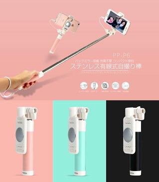 セルカ棒 自撮り棒 折りたたみ 超小型 伸縮スタンド iPhone android対応 有線 シャッター付き イヤホンジャック 自撮り棒 充電不要 人気