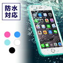 ケース 防水 防塵 防雪 iPhone6(6s) iPhon