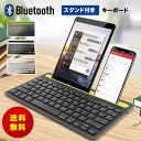 Bluetoothワイヤレスキーボード iOS Android Windowsに対応 モバイル iPhone/iPadを操作できるビジネス/学校/旅先の作業が便利なツールオフイス ビジネスても使えるキーボードの商品画像