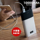大容量モバイルバッテリー 10000mAh Lightnin