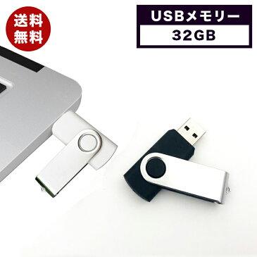 USBメモリー 32GB ブラック usb メモリ usbメモリー フラッシュメモリー 小型 高速 大容量 コンパクト シンプル コンパクト USB2.0(翌日出荷)