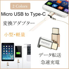 USB Type Cアダプタ Micro USB(メス) to Type-C変換アダプタ