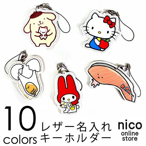 財布・ケース, キーホルダー・キーケース  sanrio 10