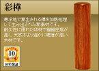 ◆銀行印・女性用◆手彫り◆開運◆保証付◆ 彩樺(saika) φ13.5mm【smtb-TD】【tohoku】
