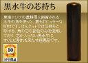 【送料無料】◆銀行印・男性用◆手彫り◆開運◆保証付◆黒水牛の芯持ち印鑑(kurosuigyu)φ13.5m...